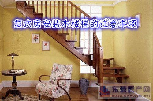 实木楼梯的主要材料是橡木