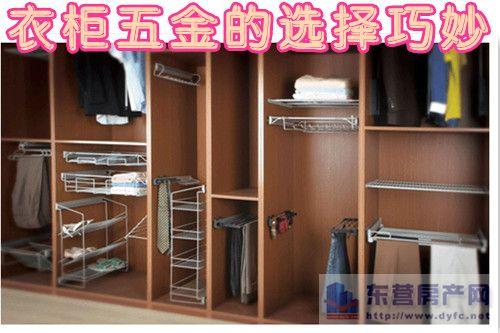 窍门二:镜子衣柜要检查背部