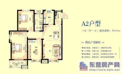 a2户型三室两厅一卫110㎡