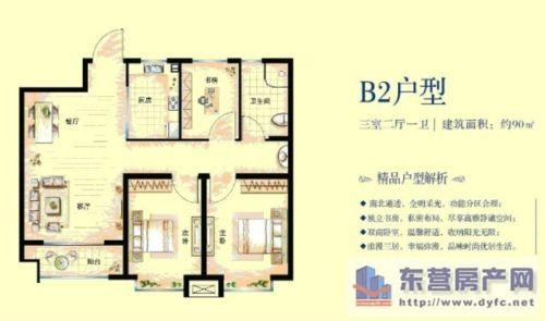 b2户型三室两厅一卫90㎡