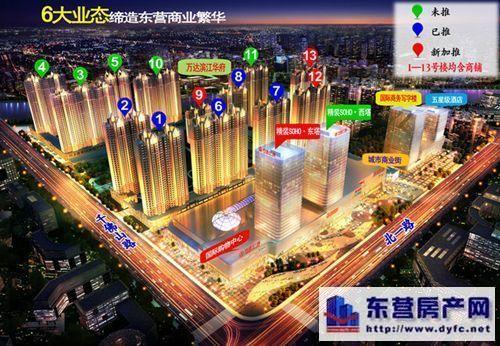集购物,餐饮,文化,娱乐,商务,休闲等多功能于一体,建成后的东营万达广
