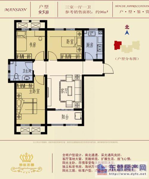 95b型三室一厅一卫约96㎡户型图