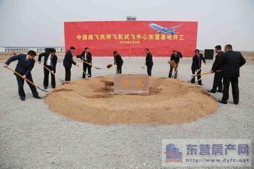 中国商飞民用飞机试飞中心东营基地开工
