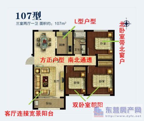 户型名称:   3室2厅1卫107㎡   户型特点   :户型方正,南北高清图片