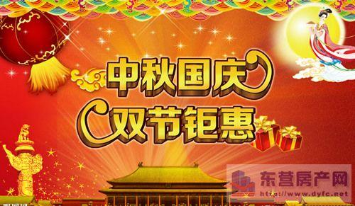 中秋国庆 双节钜惠