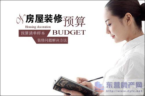 房屋装修预算清单 看看别人的清单是怎样的